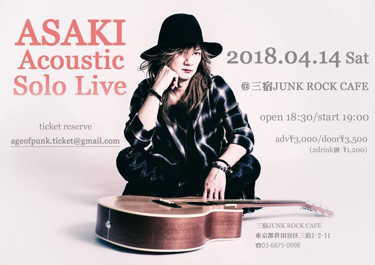 ASAKI Acoustic Solo Live」ゲス...